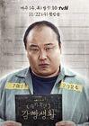 Smart Prison Living-tvN-2017-16