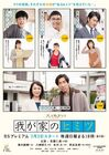 Wagaya no Himitsu NHK-BS-Premium2019