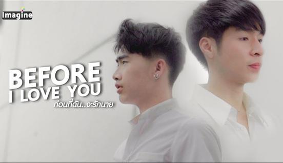 Before I Love You: Rain x Storm