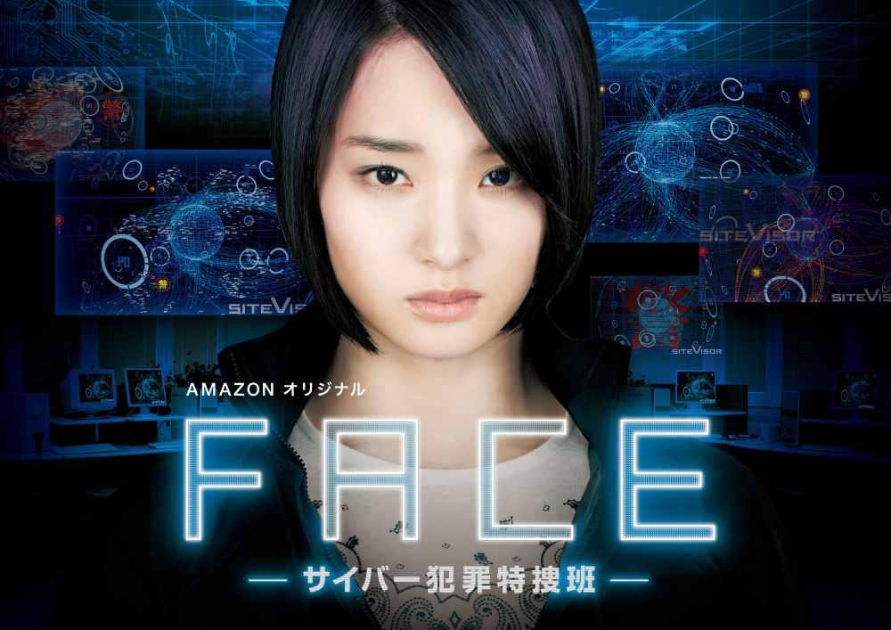 FACE ~ Cyber Hanzai Tokusouhan