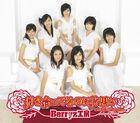 Albumartsmall-tsukiatteru-no-ni-kataomoi