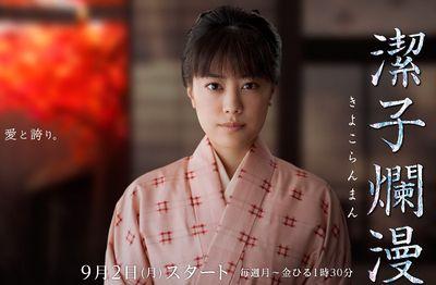 Kiyoko Ranman
