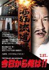 Kyo Kara Ore Wa!! The Movie -10
