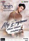 My Engineer-7
