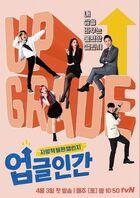Upgrade Human-tvN-2021-01