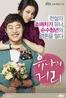 Yoo Na's StreetJTBC2014-11