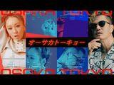 EXILE ATSUSHI × 倖田來未 - オーサカトーキョー(from EXILE ATSUSHI Album「40 ~forty」)