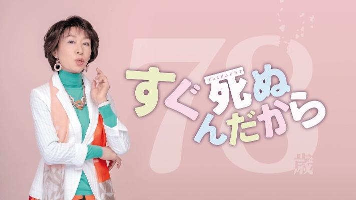 Sugu Shinun Dakara