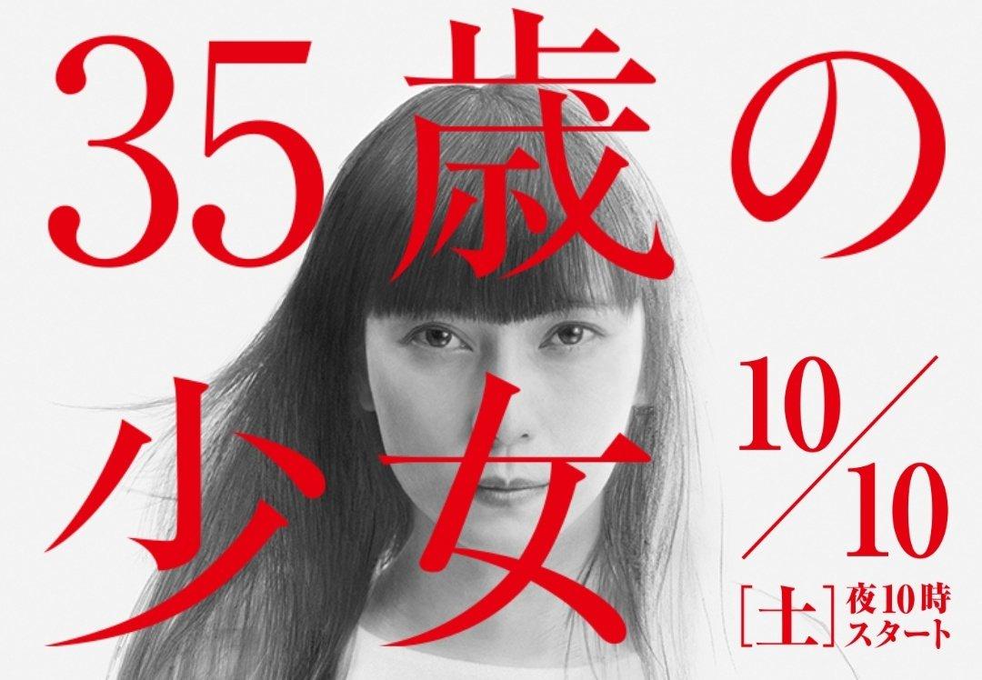 35-sai no Shoujo