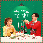 Kim Young Chul, JeA - An Ordinary Christmas.jpg