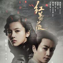 Wild Rose-Jiangsu TV-201702.jpg