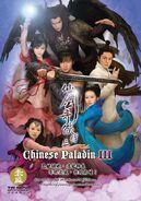 Chinese Paladin 3 (TV series)