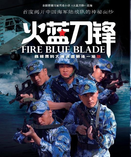 Fire Blue Blade