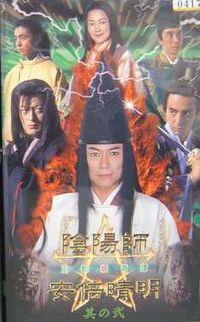 200px-Onmyoji Abe no Seimei1.jpg