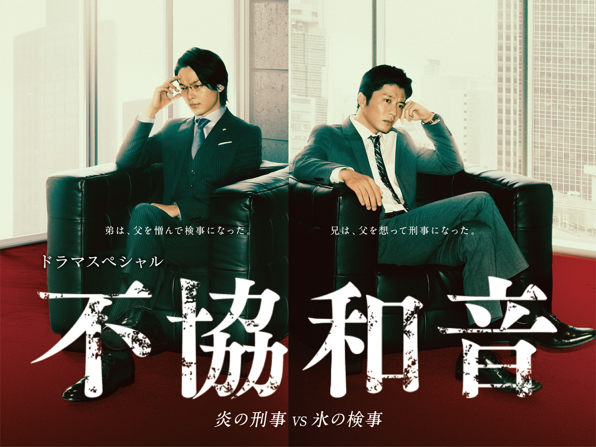 Fukyowaon: Honoo no Keiji VS Koori no Kenji