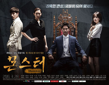 Monster (MBC)