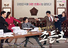 Neighborhood Lawyer Jo Deul Ho KBS22016-3