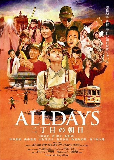 ALLDAYS Nichome no Asahi
