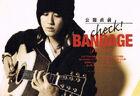BANDAGE 09