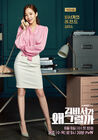 What's Wrong with Secretary Kim-tvN-2018-03