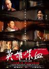 72 Heroes (2011)