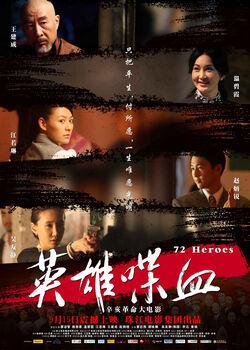 72 Heroes (2011).jpg