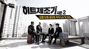 Big Byung Season 2.jpg