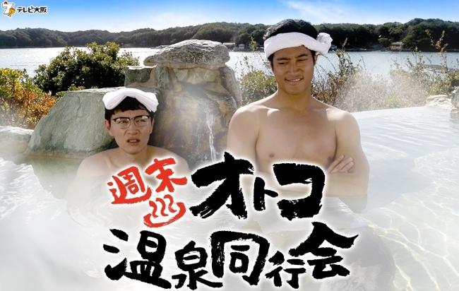 Shumatsu Otoko onsen doko-kai