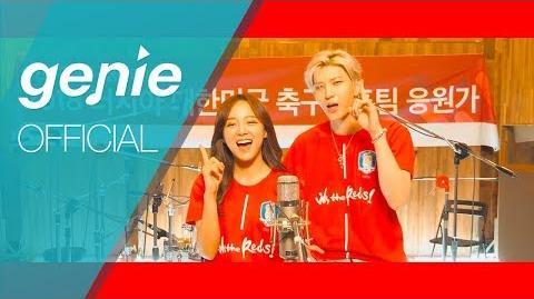 레오 Leo (빅스 VIXX), 세정 SEJEONG (구구단 gugudan) - 우리는 하나 (We, the Reds) Official M V