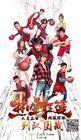 Basketball Fever-iQiyi-18