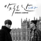 Donghae Eunhyuk 11