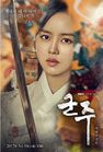 Ruler Master of the Mask-MBC-2017-02