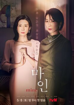 Mine-tvN-2021-02.jpg