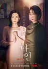 Mine-tvN-2021-02