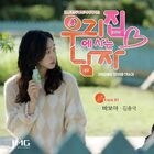 Sweet Stranger and Me OST Part1