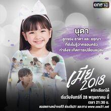 Mia 2018-10.jpg