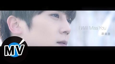 畢書盡 Bii - I Will Miss You