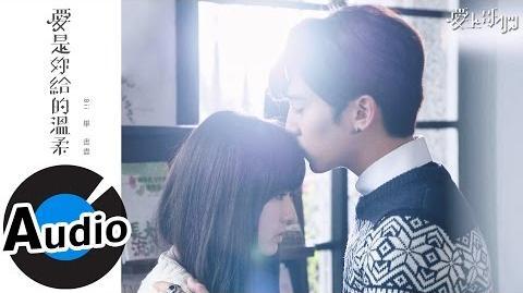 畢書盡 Bii - Tender Love