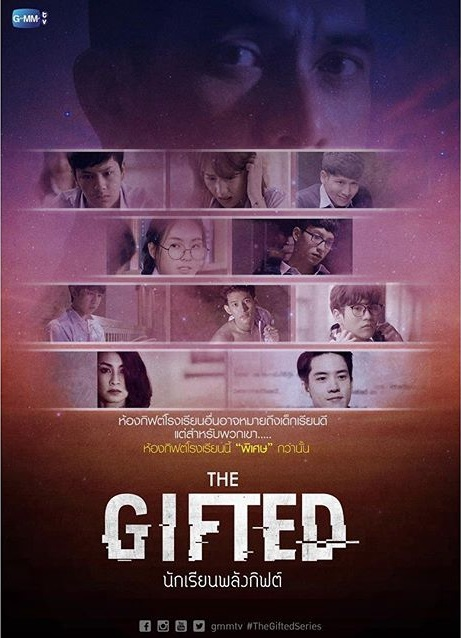 The Gifted (GMM One)