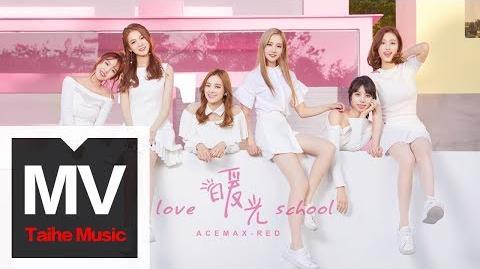 ACEMAX-RED【暖光】HD 高清官方完整版 MV