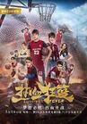 Basketball Fever-iQiyi-13