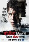 Hashima-project-poster-02-1-