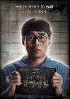 Smart Prison Living-tvN-2017-21