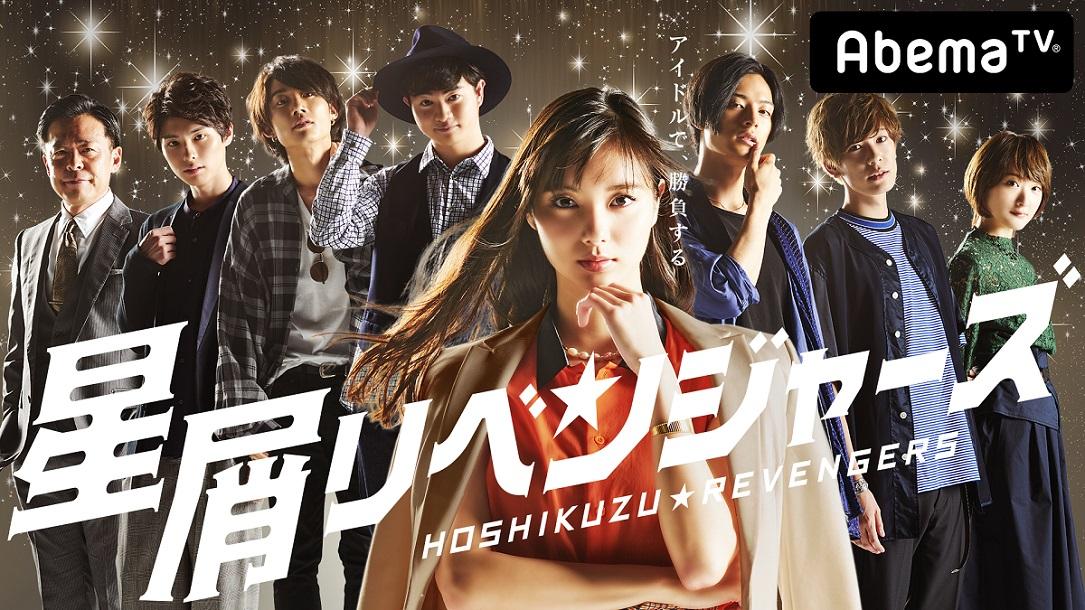 Hoshikuzu Revengers
