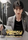 Lawless Lawyer-TVN-2018-04