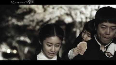 SG워너비 (SG WANNABE) - 내사랑 울보 MV