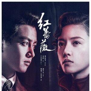 Wild Rose-Jiangsu TV-201703.jpg