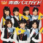Berryz Koubou Seishun Bus Guide cover lyrics