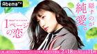Ichi Peeji no Koi (1ページの恋) Abema TV2019 -6