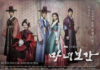 Mirror Of The Witch Wiki Drama Fandom Kim moon ho (yoo ji tae) es un reportero popular en la principal compañía de radiodifusión. mirror of the witch wiki drama fandom